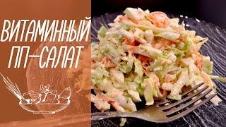 ВИТАМИННЫЙ САЛАТ (ПП рецепт) | Очень вкусный салат без майонеза  [видео рецепты]