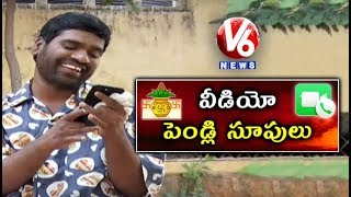 Bithiri Sathi Conversation With Savitri Over Introduce Marriage Matrimony Video Option|Teenmaar News