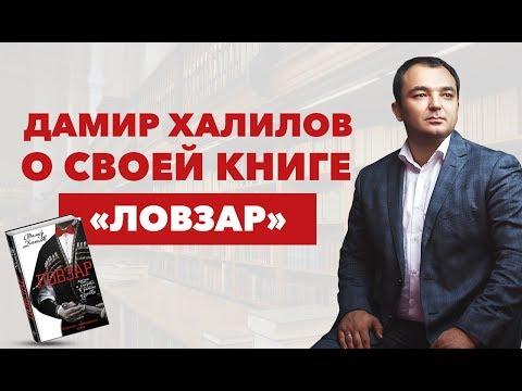 Дамир Халилов о своей книге «Ловзар»