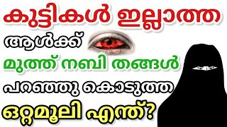 Advice of prophet muhammad to born baby in malayalam