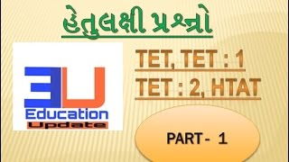 TET    TAT    TET 1    HTAT    STUDY MATERIAL IN GUJARATI     COMPETITIVE EXAM MATERIAL