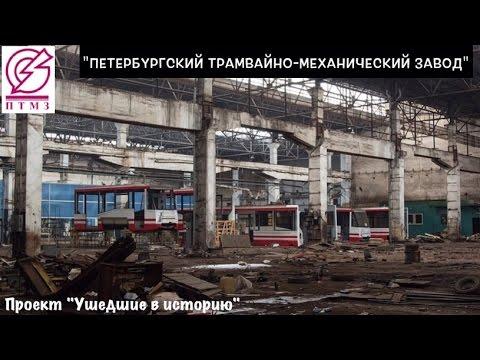 Ушедшие в историю. Петербургский трамвайно-механический завод | Gone down in history PTMZ