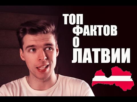 11 фактов о Латвии