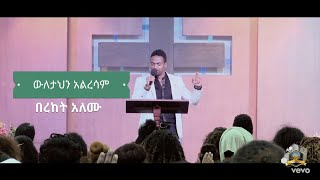 GOSPEL SINGER BEREKET ALEMU 2017 NEW SONG