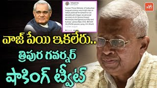 Tripura Governor Tathagata Roy Shocking Tweet on Former Prime Minister Atal Bihari Vajpayee | YOYOTV