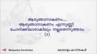 Aaru Njanakanam Malayalam kavitha with lyrics   ആരുഞാനാകണം