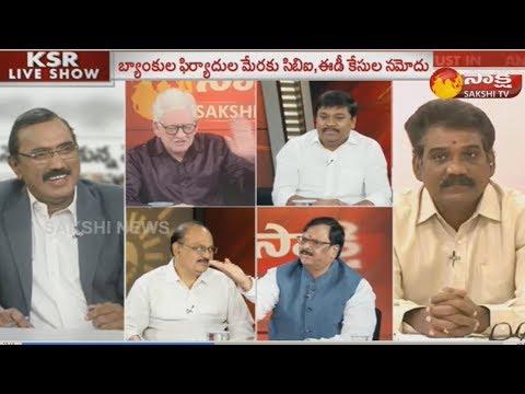 KSR Live Show | సుజనా చౌదరికి ఈడీ షాక్|| ED, IT raids on Sujana Chowdary house - 25th Nov 2018