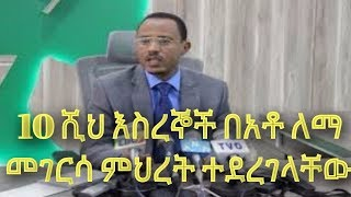 10 thousand prisoners to be released in oromia region