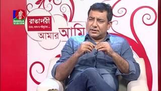Amar Ami | Tauquir Ahmed | Celebrity Talkshow | উপস্থাপনা: মুনমুন | Ep- 468