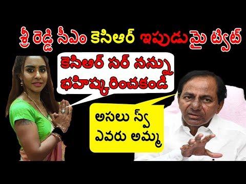 Sri Reddy comments on CM KCR || శ్రీ రెడ్డి మరో కాంట్రవర్సీ ఆన్ సీఎం కెసిఆర్