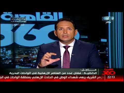 عاجل | الداخلية: مقتل عدد من العناصر الارهابية فى الواحات البحرية