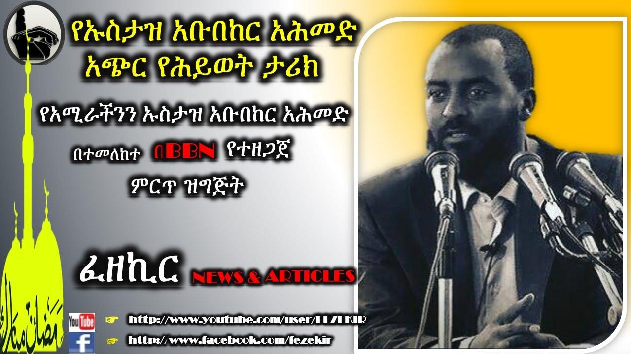 Ustaz Abubaker Ahmed Biography | የኡስታዝ አቡበከር አሕመድ ሕይወት የሚዳስስ ዝግጅት - BY BBN
