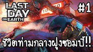 Last Day On Earth #1 - ชีวิตท่ามกลางฝูงซอมบี้!! [ เกมส์มือถือ ]