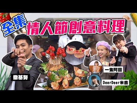 台綜-型男大主廚-20200213 情人節創意料理大餐!網紅阿圓、米鹿,加上撒基努一同爭取創意料理!到底哪一對可以吃最多師傅用心的料理呢?!