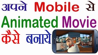[Hindi & Urdu] How to Make Animated Video on Android Phone