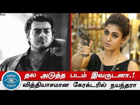 தல அடுத்த படம் இவருடனா | Thala Ajith Next Movie | Thala59 | Nayanthara