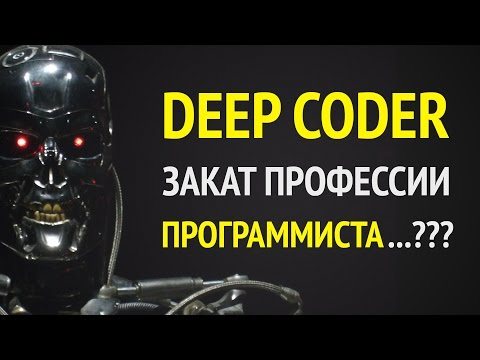 Закат профессии программиста в 2017!? ► Или почему DeepCoder не заменит нас всех