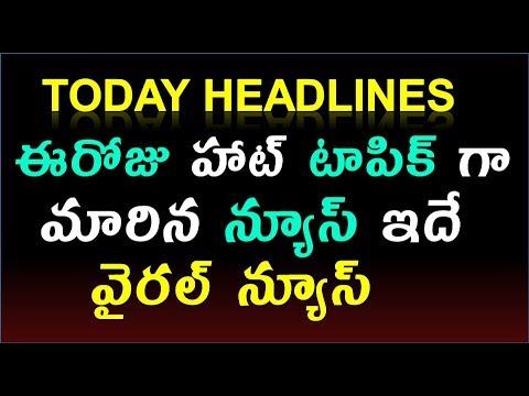 ఈ రోజు హాట్ టాపిక్ గా మారిన న్యూస్ | today headline news | latest live telugu | breaking updates