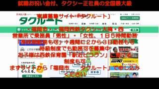 西日本鉄道100%出資の福岡市福岡西鉄タクシー男女乗務員募集です