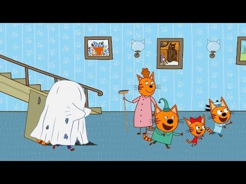 Три кота - Привидения - 66 серия