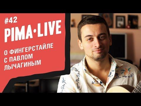 Фингерстайл от Павла Лычагина