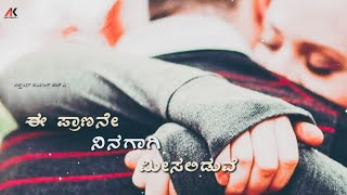 Kannada Love Lyrical Whatsapp status video