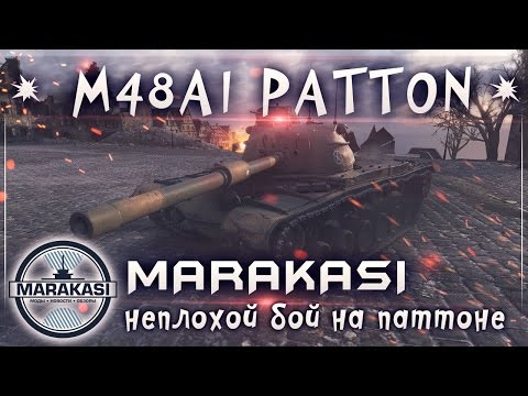 Как я тащил на Patton'е World of Tanks