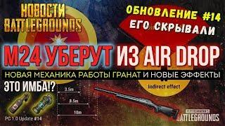 М24 УБЕРУТ ИЗ AIR DROP - ОБНОВЛЕНИЕ PUBG / PLAYERUNKNOWN'S BATTLEGROUNDS ( 30.05.2018 )