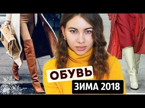 КАКИЕ САПОГИ КУПИТЬ   Модная обувь зима 2018/2019   ТРЕНДЫ ОБУВИ