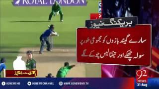 Pak VS Eng 3rd ODI - 31-08-2016 - 92NewsHD