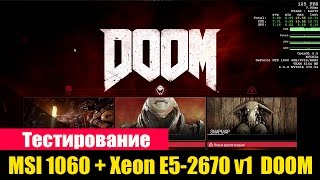 Test MSI 1060 + Xeon e5-2670 v1 in DOOM Vulkan vs OpenGL (DOOM 2016) 1080p FHD