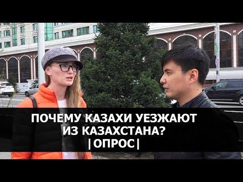 Почему казахи покидают Казахстан?