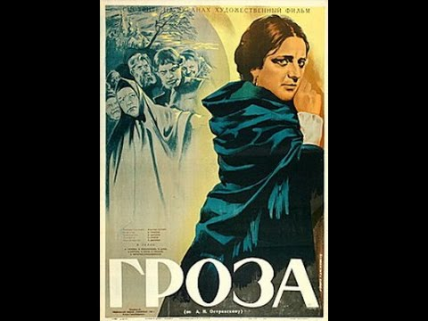 Гроза - фильм драма экранизация пьесы А Н Островского 1933