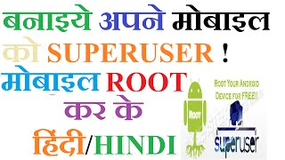 Root Android  Without PC HINDI/हिंदी