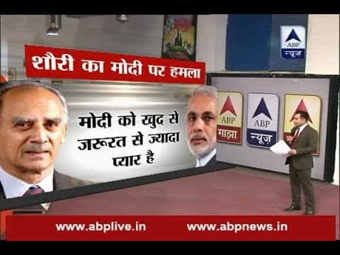"""Modi running a one-man """"Presidential government"""": Shourie"""