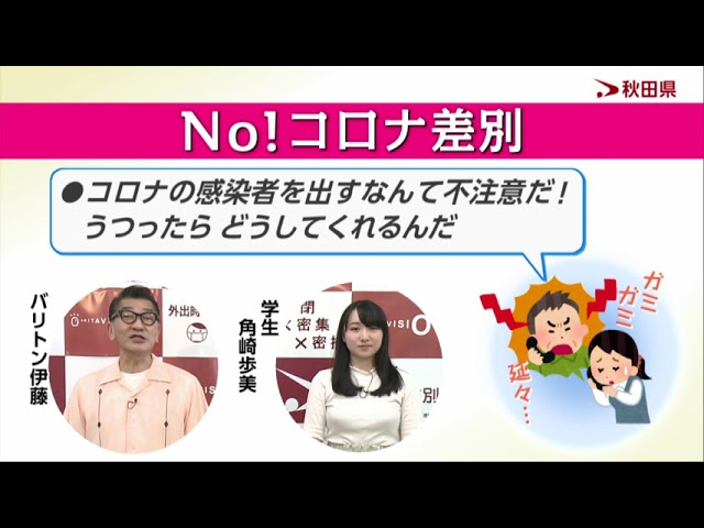 「NO!コロナ差別」CM映像(学生編)