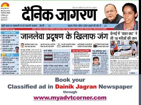 Dainik Jagran Newspaper Advertisement, Dainik Jagran Classified and Display Advertising