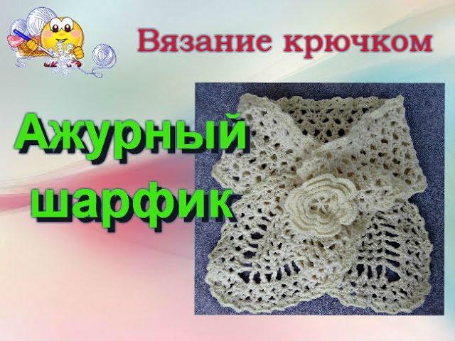 Видео вязание ажурного шарфа
