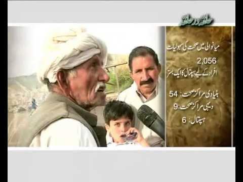Halqa Dar Halqa NA 71 Mianwali (Kala Bagh) Part 04