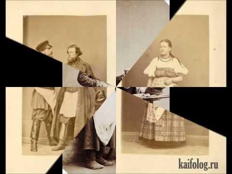 Вот так выглядели  россияне примерно 150  лет назад.