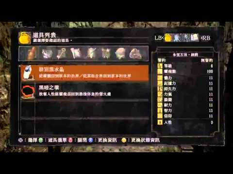 《魯蛋》PC-黑暗靈魂:死戰 Dark Souls: Prepare to Die Edition 第一回 (part1)
