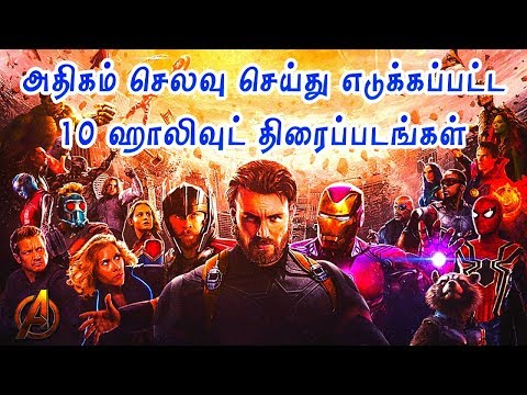 TOP 10 Expensive Hollywood Movies Explained In Tamil