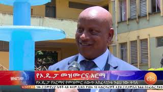 አዲስ ነገር መስከረም 15, 2011/What's New September 25, 2018