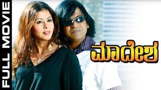 New Kannada Action Movies Full 2015 / 2016  - Maadesha - Shivaraj Kumar - Full ಕನ್ನಡ HD Movie