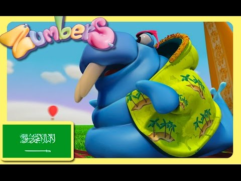 Zumbers, learning Arabic numbers. EP 2. Educational cartoon