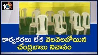 కార్యకర్తలు లేక వెలవెలబోయిన చంద్రబాబు నివాసం | Silence At Chandrababu Naidu Residence  News