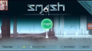 Почти прошёл игру  smash hit