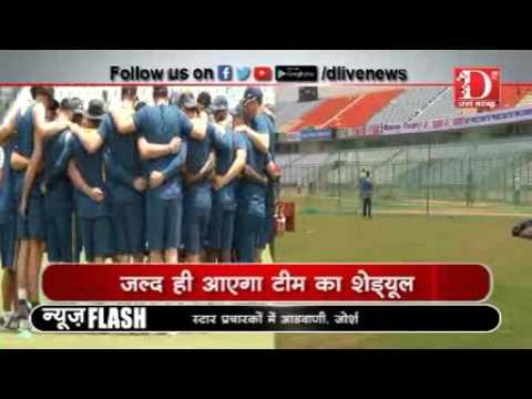 D Live News: भारत - दक्षिण अफ्रिका मैच की तैयारियां