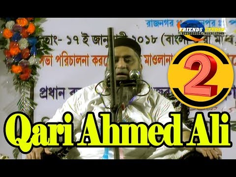 Qari Ahmed Ali latest bayan 2018...Rajnagar Jalsha..WEST BENGAL