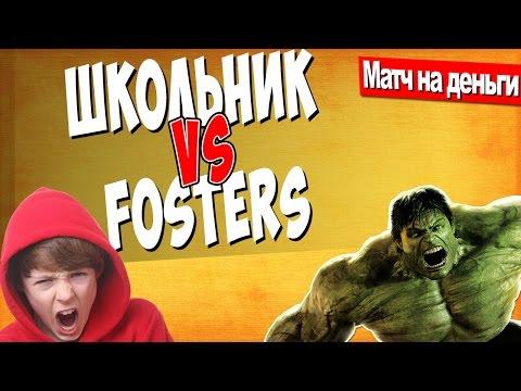 Школьник vs Fosters / Матч на деньги!